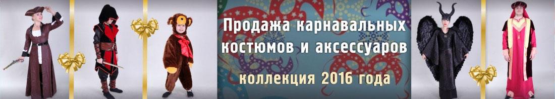 Продажа карнавальных костюмов и аксессуаров (коллекция 2016 года).