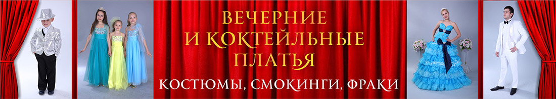 Костюмы для выпускного бала - прокат/продажа