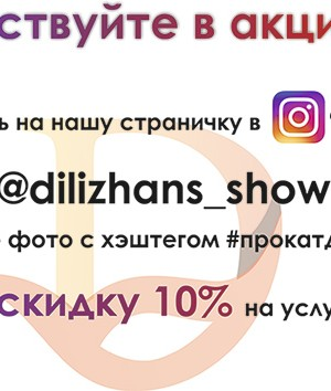 Акция. Скидка - 10% при подписке в instagram @dilizhans_show