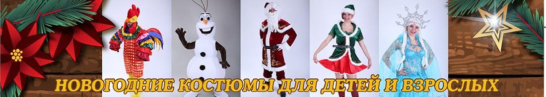 Новогодние костюмы для детей и взрослых