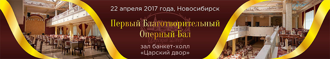 Новосибирск. В зале банкет-холла «Царский двор» - Первый Благотворительный Оперный Бал в формате «Венский бал».