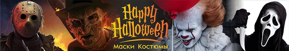 Костюмы к хэллоуину 2017